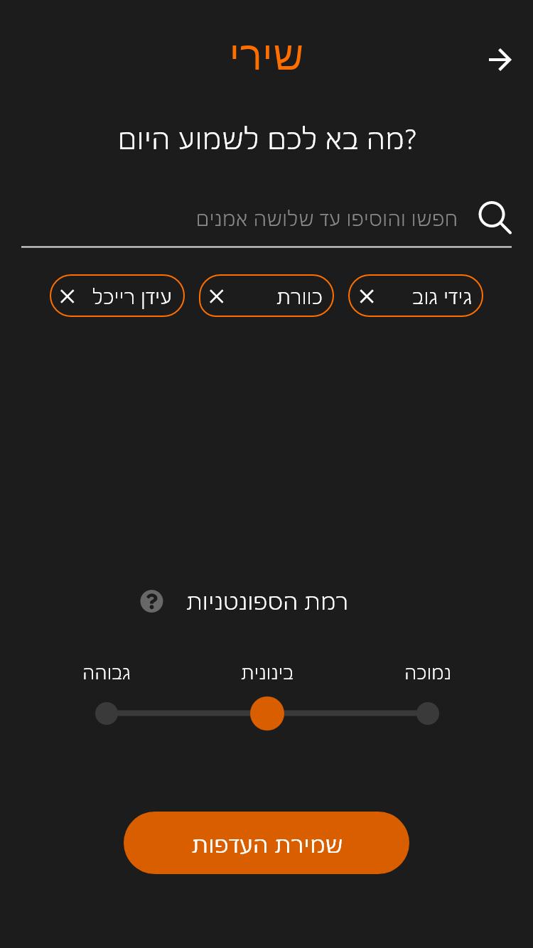 Shiri app - searching artists