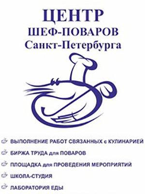 Центр Шеф поваров Санкт-Петербурга