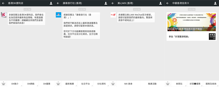 WECHAT WELCOME MESSAGE & AUTO REPLY