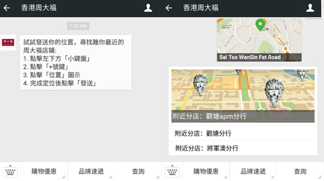WECHAT LOCATION SEARCH