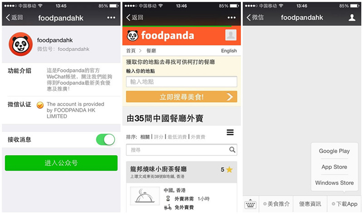 WECHAT NOW SUPPORTS FOOD DELIVERY SERVICE FOODPANDA IN SOUTHEAST ASIA