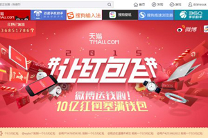 Chinese New Year 2015: Alibaba challenges Tencent WeChat in £188m money-giving lottery