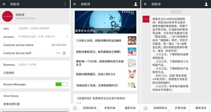 HOW CLARINS IS USING WECHAT, BAIDU AND TMALL TO EXPAND IN CHINA