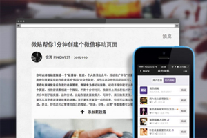 Why content on WeChat is so important