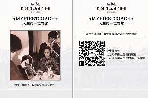 Eight Western brands running innovative campaigns on China's WeChat