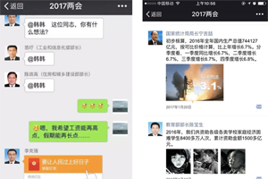 The Chinese government develops chatbots to connect with millennials