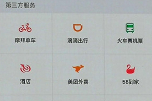Mobike bike-rental feature added to Wechat Wallet
