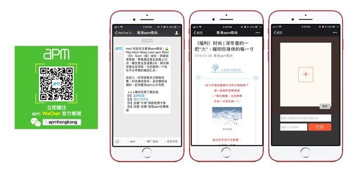 APM WeChat Maintenance Services