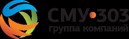 СМУ-303