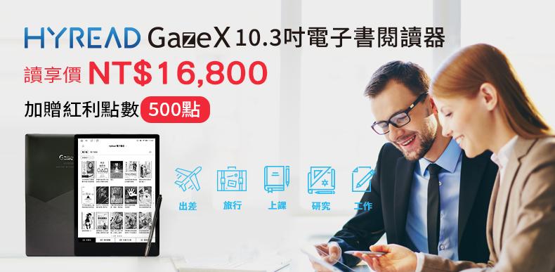 HyRead GazeX 10.3吋電子書閱讀器,讀享價16,800元,加贈紅利點數500點,免費看各大圖書館HyRead電子書