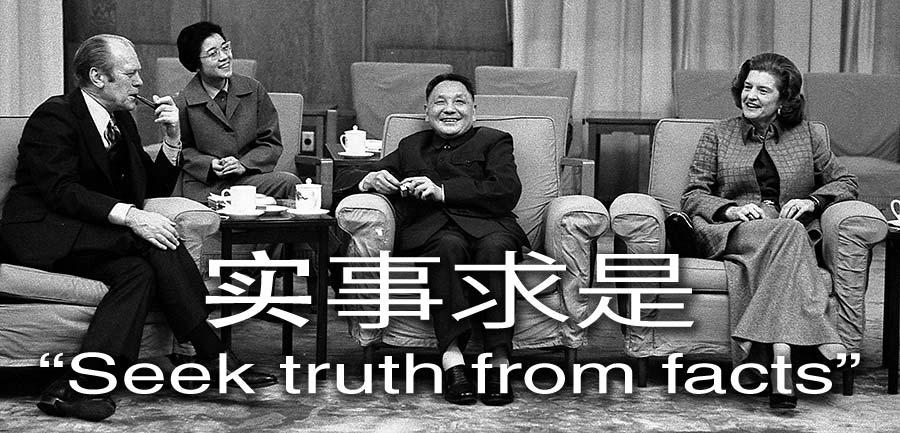 实事求是 deng xiaoping seek truth from facts quote