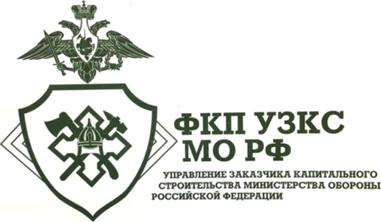 ФКП УЗКС МО РФ