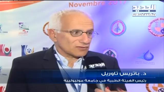 لقاء طبي لبناني - فرنسي