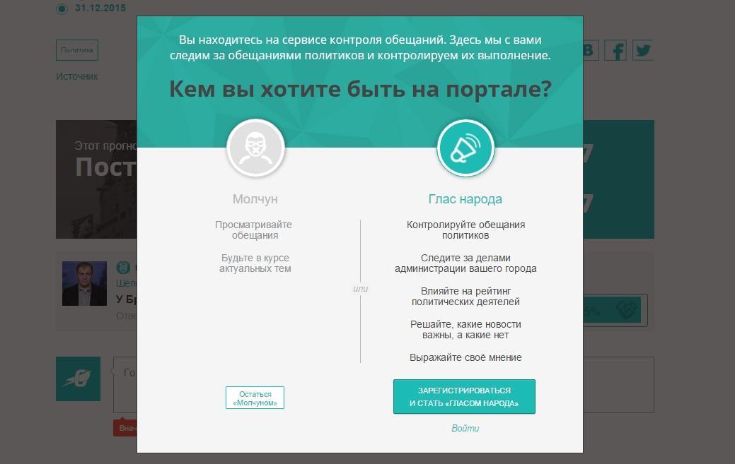 Обещания.ру: От новостного сайта к сообществу