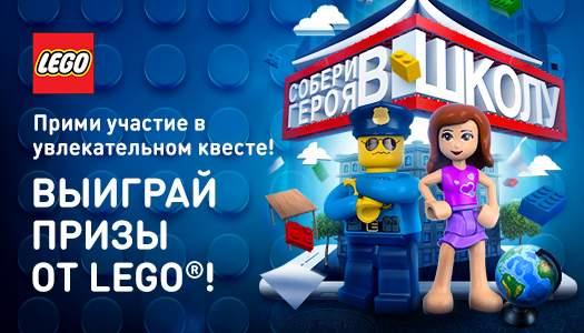 Lego: Мобильный квест к 1 сентября