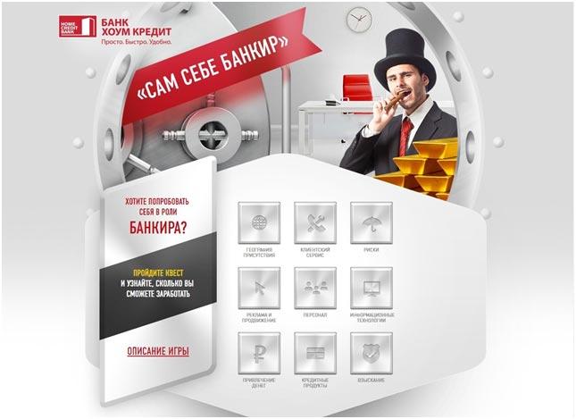 Хоум Кредит Банк: онлайн-игра для повышения финансовой грамотности