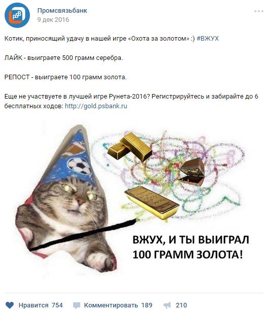 """Промсвязьбанк: игра """"Охота за золотом"""" с призами для клиентов"""