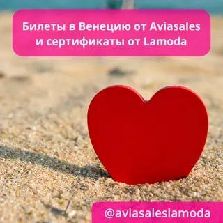 Lamoda и Aviasales: квест в стиле нуар для покупателей