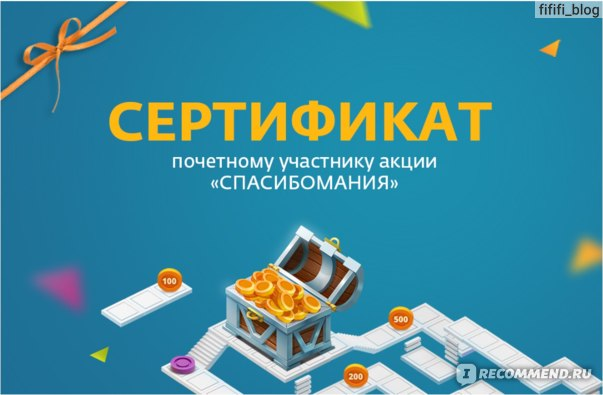 "Сайт Акция Сбербанка ""Спасибомания"" - Game.spasibosb.ru фото"