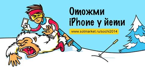 Конкурс  «Сотмаркет» (www.sotmarket.ru) «Сочные игры»