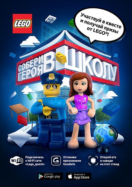 Мобильный квест LEGO® «Собери героя в школу»
