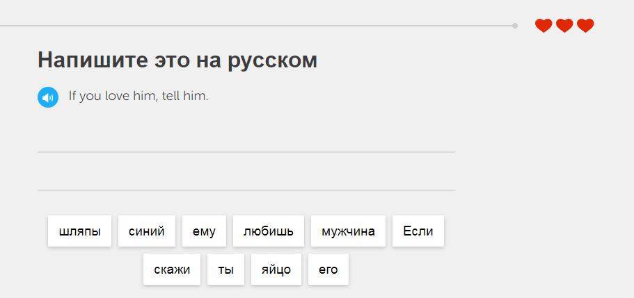 duolingvo уровни