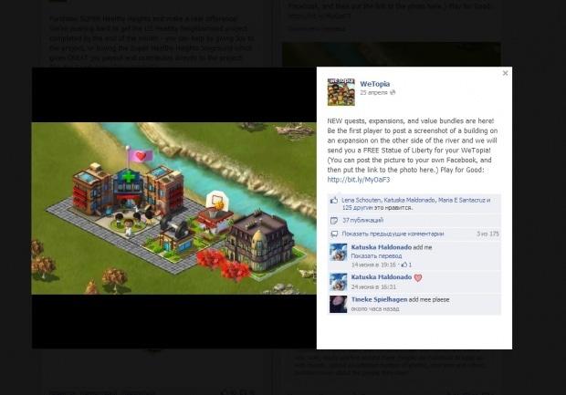 Фрагмент интерфейса сайта Facebook