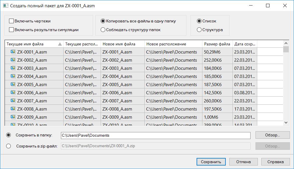 """Solid Edge: Диспетчер проекта и команда """"Создать полный пакет"""" в версии ST9"""