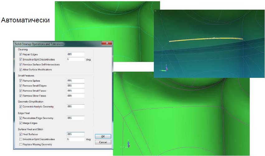 femap, nastran, solid ceanup, Автоматическая очистка плохой геометрии в Siemens Femap 11.3