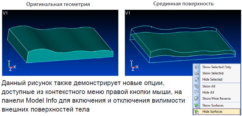 Создание срединной поверхности для тел с переменной толщиной в Siemens Femap 11.3, femap, nastran