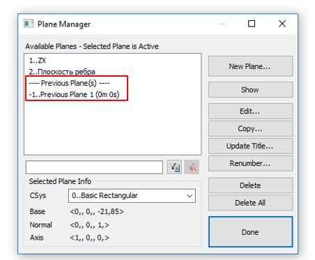 Диспетчер плоскостей Plane Manager в Siemens Femap