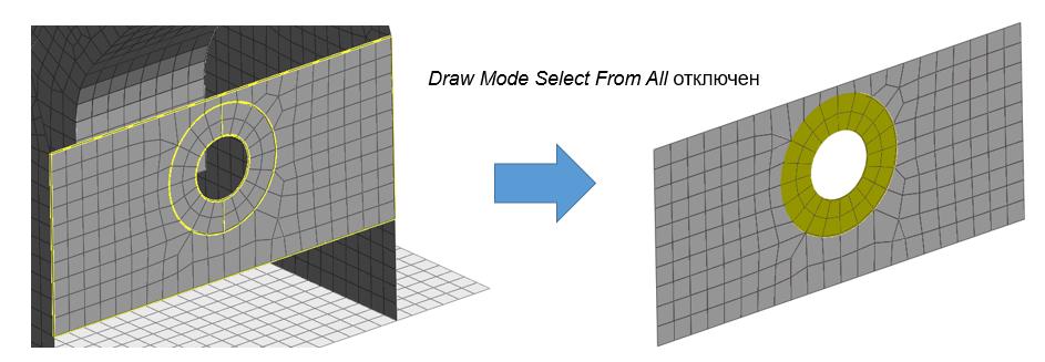 Использование панели инструментов Draw/Erase с выключенной опцией Draw Mode Select From All femap