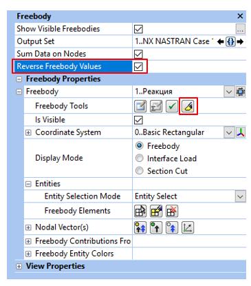 В PostProcessing Toolbox в панель Freebody добавлены опции Reverse Freebody Values и Show Freebody, femap, nastran