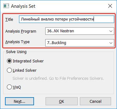 Femap выбор решателя и типа анализа