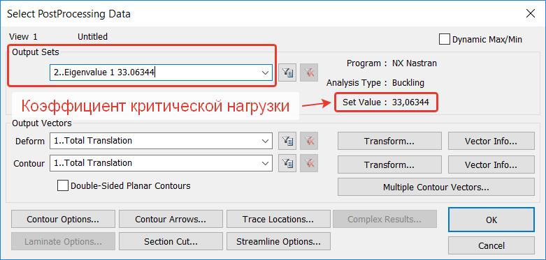 Femap Диспетчер выходных данных Select PostProcessing Data