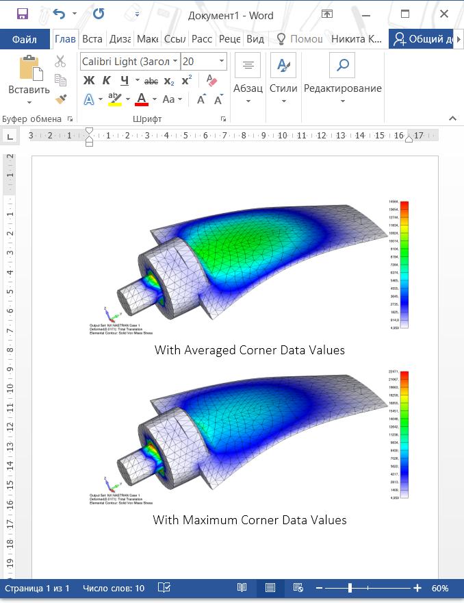 Femap NX Nastran Копирование изображения деформированной модели с контурной эпюрой в документ Microsoft Word