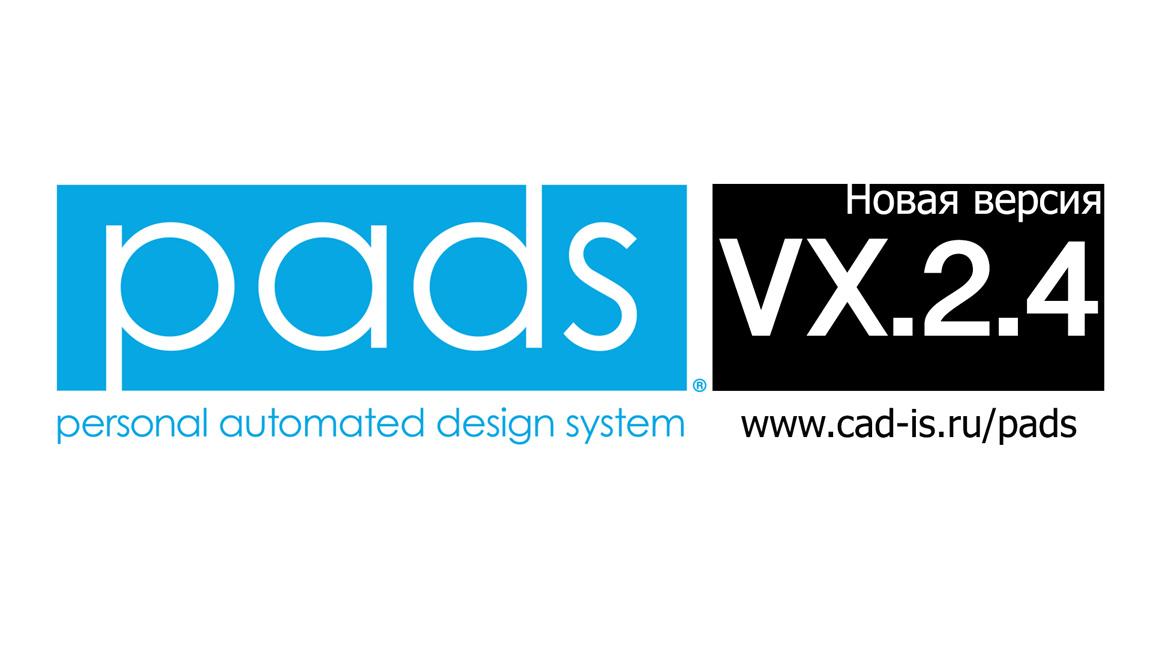 PADS Professional VX.2.4: обзор новой версии