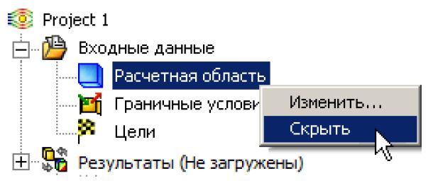 FloEFD Управление графическим отображением расчетной области