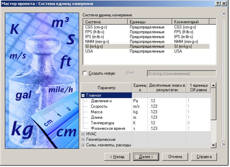 FloEFD Выбор единиц измерения