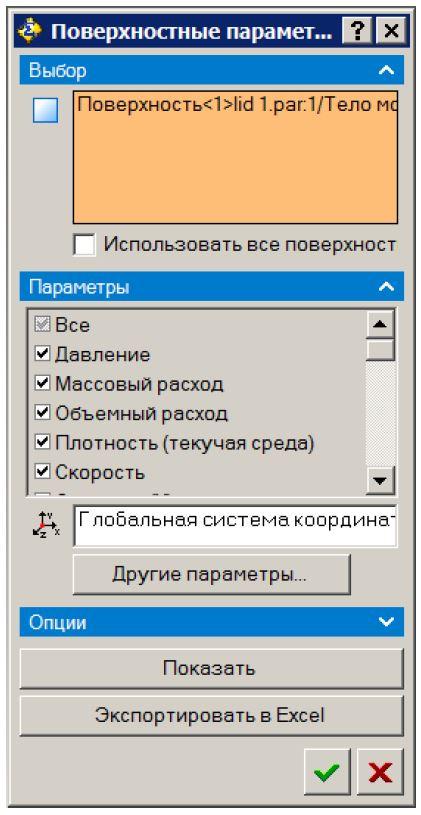 FloEFD Настройка поверхностных параметров