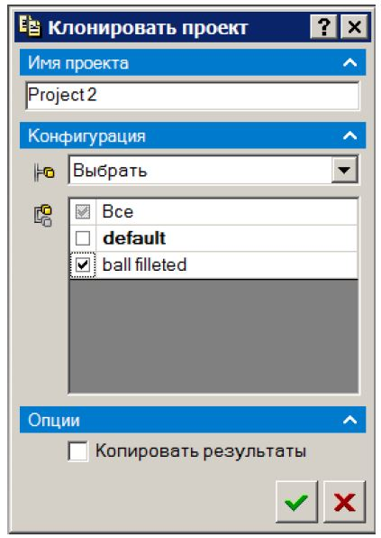 FloEFD Клонирование проекта