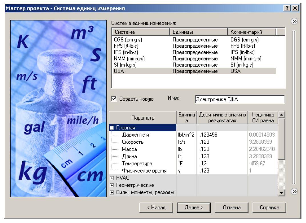 FloEFD Настройка единиц измерения