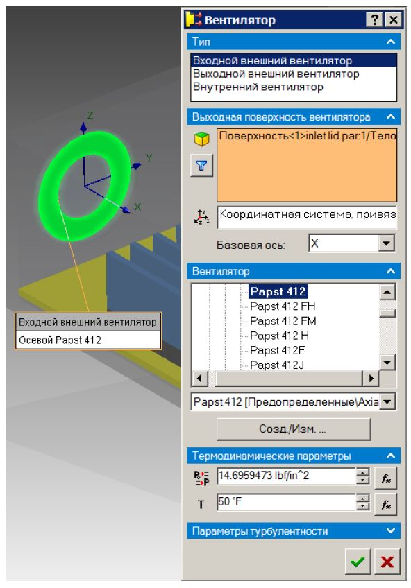 FloEFD Граничные условия вентилятора