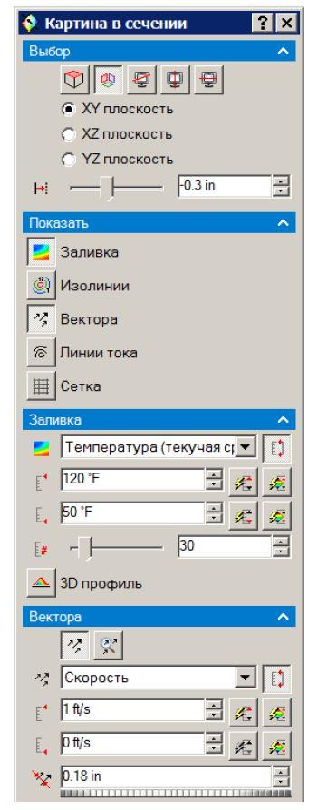 FloEFD Задание параметров картины в сечении