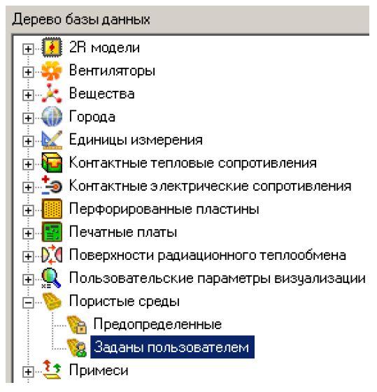 FloEFD Дерево базы данных