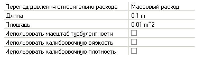 FloEFD Задайте параметры длины и площади