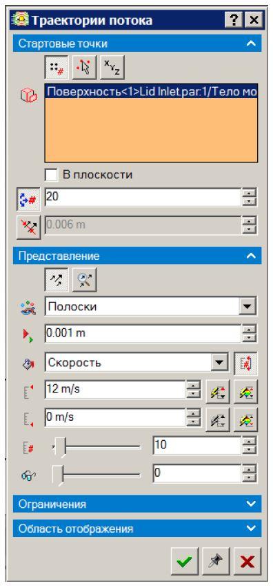 FloEFD Настройка траекторий потока