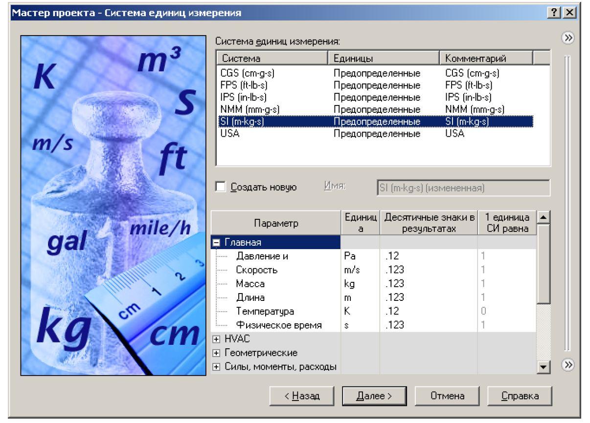 FloEFD система единиц измерения