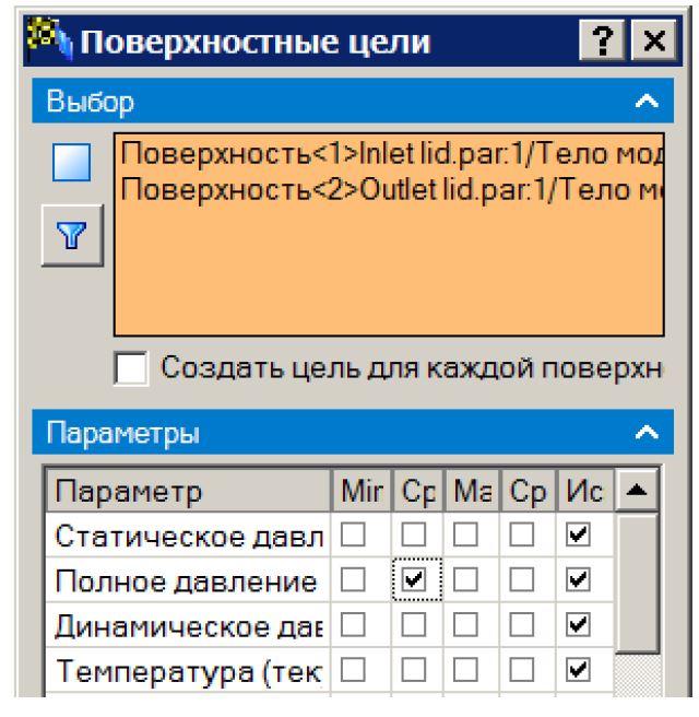 FloEFD Выбор параметров поверхностных целей