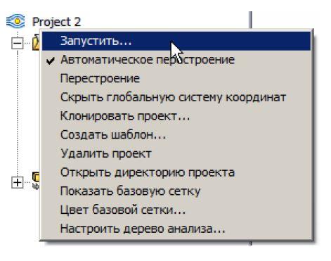 FloEFD Расчет нового проекта